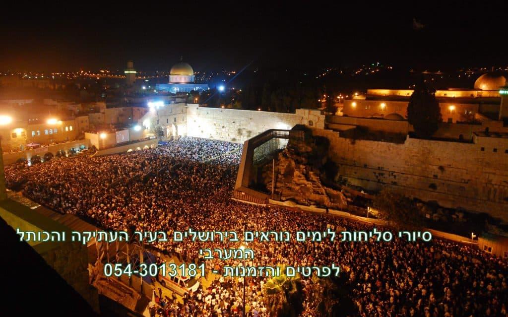 טיול סליחות ירושלים